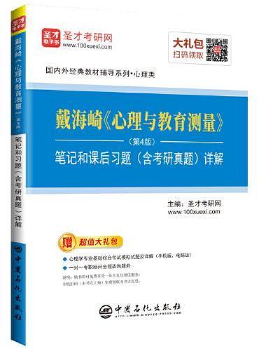 圣才教育:戴海崎《心理与教育测量》(第4版)笔记和课后习题(含考研真题)详解