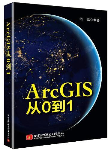 ArcGIS从0到1
