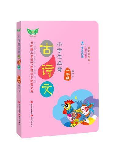 小学生必背古诗文·一年级(袖珍本)同步配套部编版人教版最新教材 方便携带 随时诵读