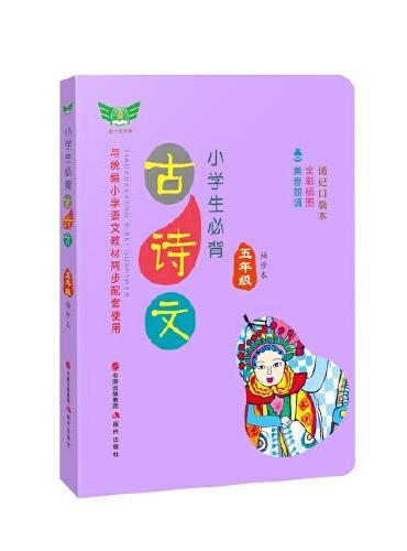小学生必背古诗文·五年级(袖珍本)同步配套部编版人教版最新教材 方便携带 随时诵读
