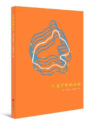 赋格曲系列笔记书:巴塞罗那赋格曲