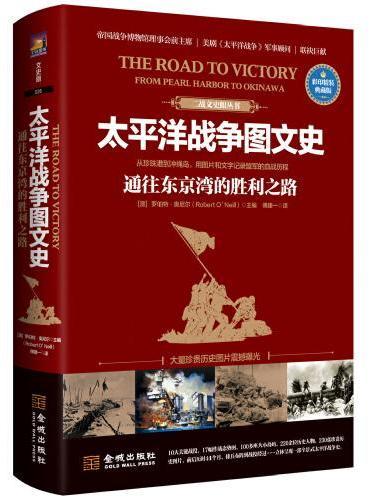 太平洋战争图文史:通往东京的胜利之路:彩印精装典藏版