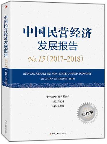 中国民营经济发展报告NO.15(2017-2018)
