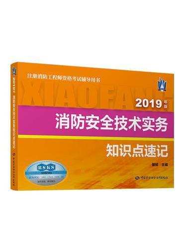 消防安全技术实务知识点速记(2019年版)
