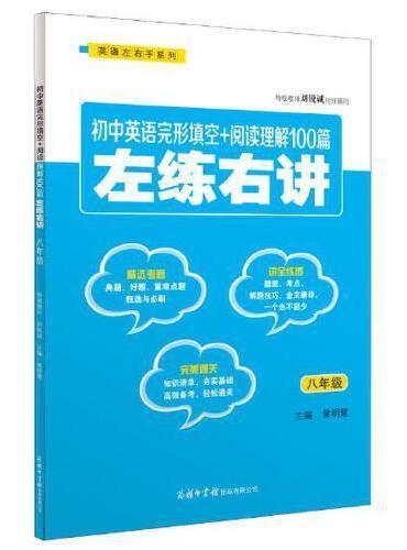 初中英语完形填空+阅读理解100篇左练右讲(八年级)