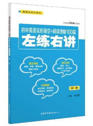 初中英语完形填空+阅读理解100篇左练右讲(中考)