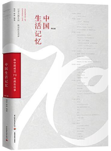 中国生活记忆(第三版):新中国成立70年民生往事