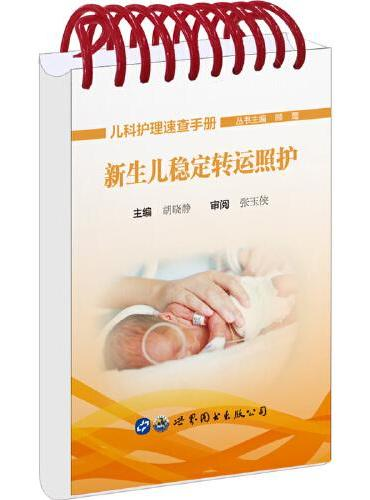 新生儿稳定转运照护