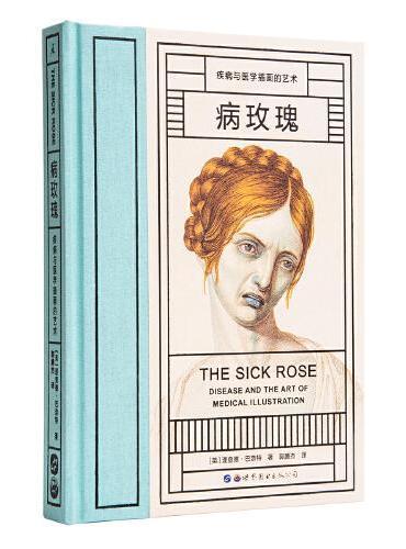 病玫瑰:疾病与医学插画的艺术