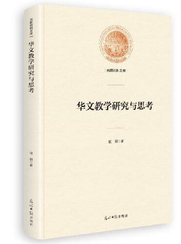 华文教学研究与思考