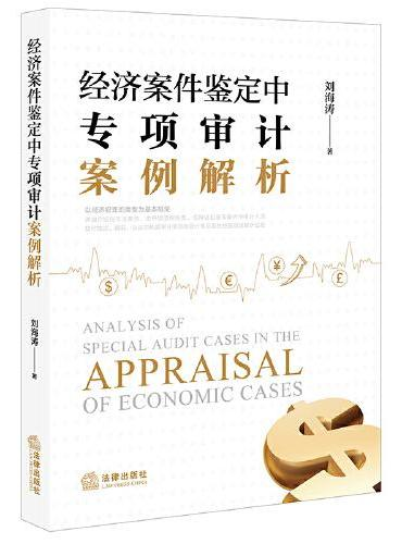 经济案件鉴定中专项审计案例解析
