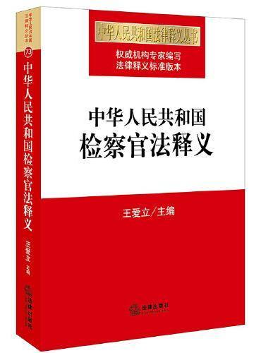 中华人民共和国检察官法释义
