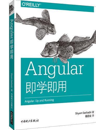 Angular即学即用