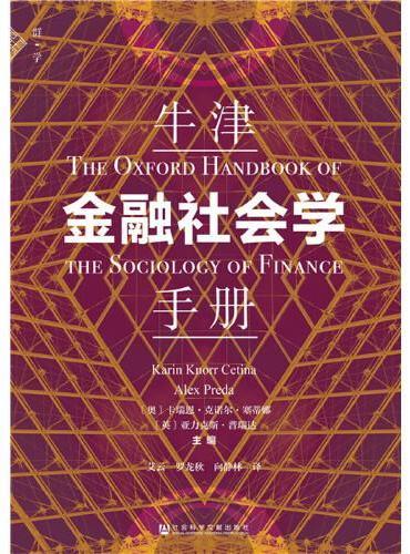 牛津金融社会学手册