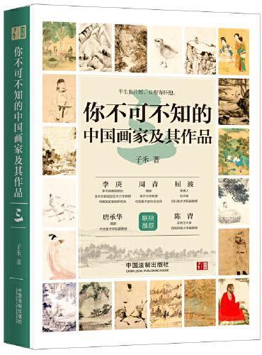 你不可不知的中国画家及其作品(三)