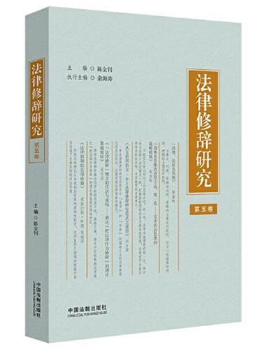 法律修辞研究(第五卷)