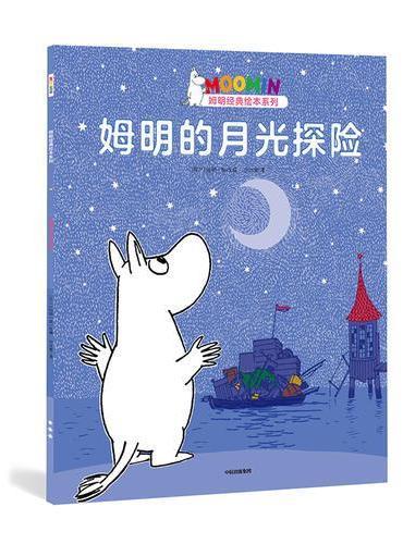 姆明的月光探险