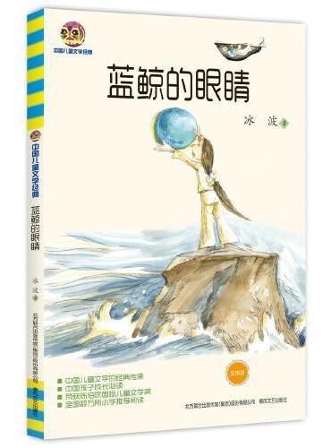 蓝鲸的眼睛(儿童文学经典)