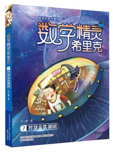 数学精灵希里克7-智慧金匙谜团