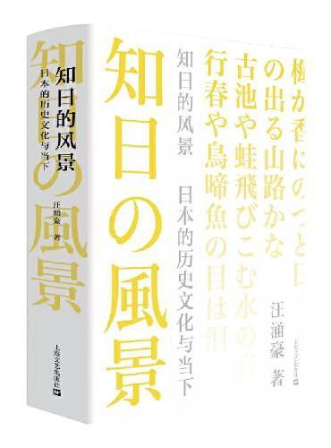 知日的风景:日本的历史文化与当下