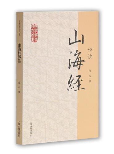山海经译注(国学经典译注丛书)