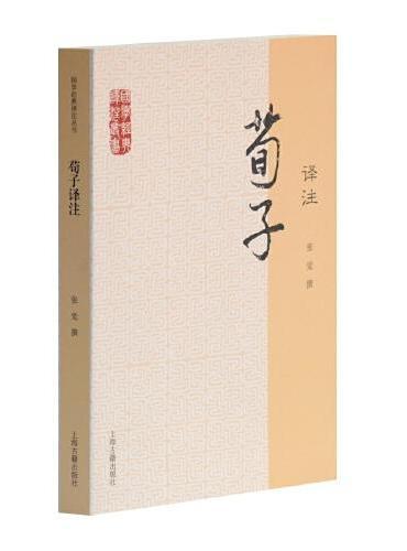 荀子译注(国学经典译注丛书)