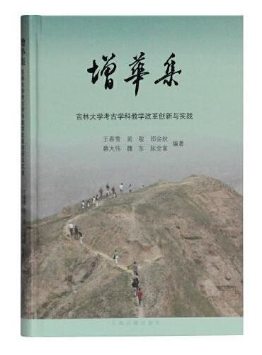 增华集—吉林大学考古学科教学改革创新与实践