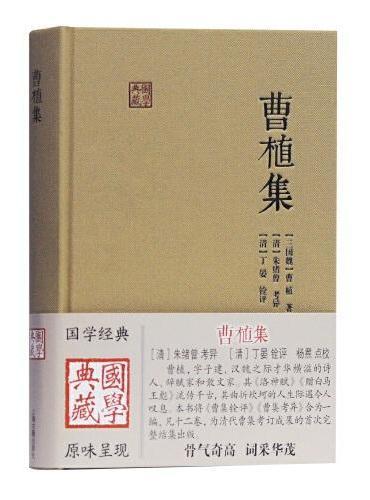 曹植集(国学典藏)
