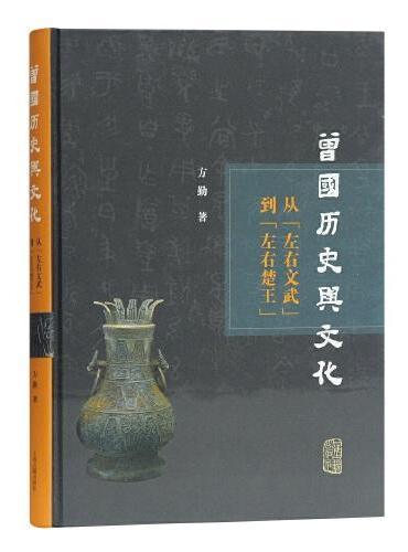 """曾国历史与文化研究——从""""左右文武""""到""""左右楚王""""(精)"""