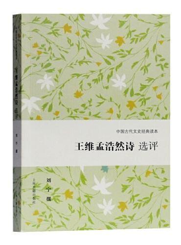 王维孟浩然诗选评(中国古代文史经典读本)