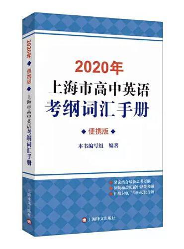 2020年上海市高中英语考纲词汇手册(便携版)