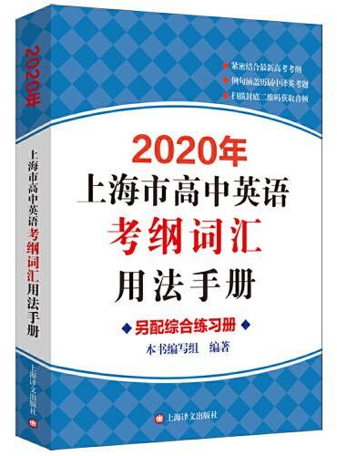 2020年上海市高中英语考纲词汇用法手册
