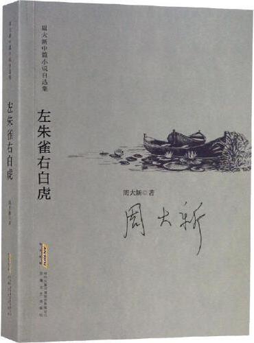 周大新中篇小说自选集:左朱雀右白虎