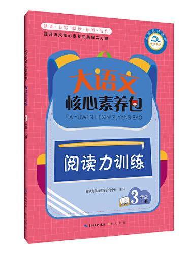大语文核心素养包·阅读力训练 3年级上册