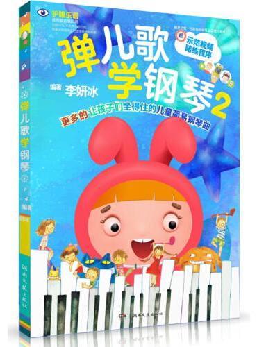 弹儿歌学钢琴2