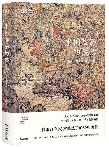 中国绘画的深意:图说山水花鸟画一千年(解读藏于古画中的意象密码,发现每个中国人的理想生活)【浦睿文化出品】