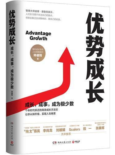 优势成长:成长,成事,成为极少数