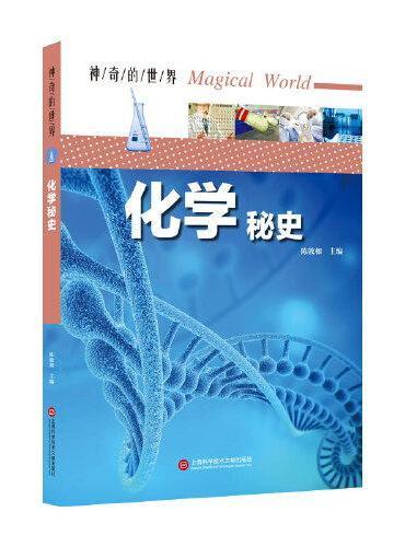 神奇的世界——化学秘史(全彩图解版)