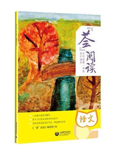 """""""荟""""阅读——五年级第一学期课外读本"""