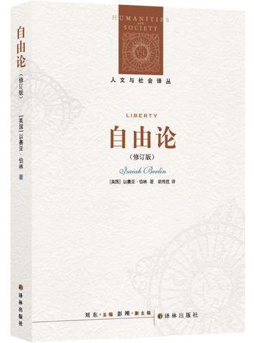 人文与社会译丛:自由论(以赛亚·伯林代表作,豆瓣9.1!)