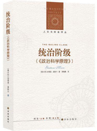 人文与社会译丛:统治阶级(《政治科学原理》)