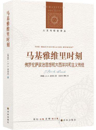人文与社会译丛:马基雅维里时刻
