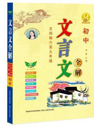 初中文言文全解·五四制·六-九年级 新教材文言文译注及赏析大全一本通 16开