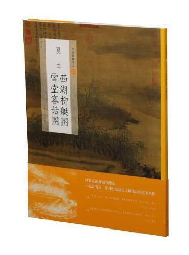 中国绘画名品:夏圭西湖柳艇图 雪堂客话图