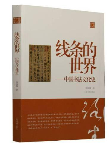 陈振濂学术著作集:线条的世界 中国书法文化史