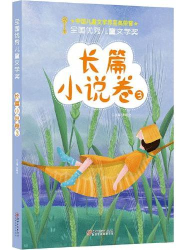 全国优秀儿童文学奖  长篇小说卷3