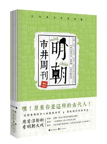 明朝市井周刊2