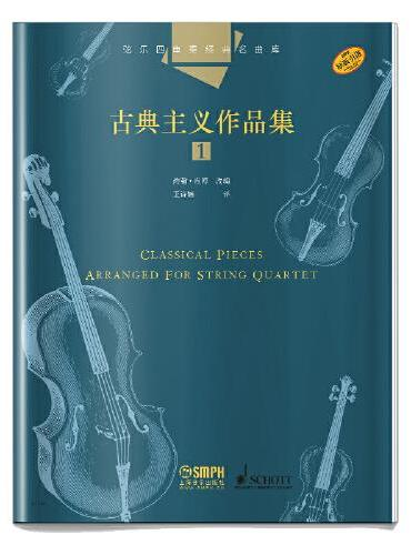 弦乐四重奏经典名曲库·古典主义作品集(1)