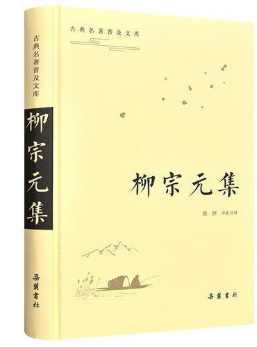 柳宗元集(古典名著普及文库)