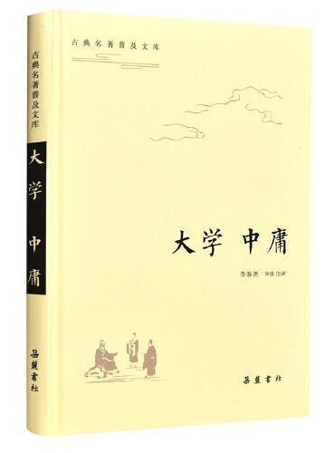 大学·中庸(古典名著普及文库)